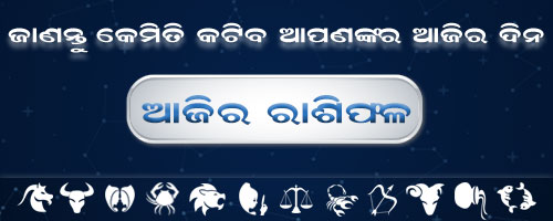 sambad horoscope banner