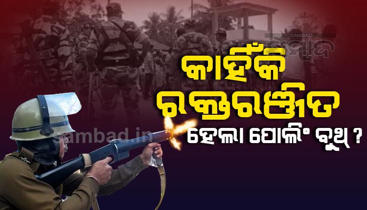 କେମିତି ପଶ୍ଚିମବଙ୍ଗର କୁଚ୍ବିହାରରେ ଆରମ୍ଭ ହୋଇଥିଲା ହିଂସା? କେମିତି ଗଲା ୪ଜଣଙ୍କ ଜୀବନ? ଜବାବ ରଖିଲା ସିଆଇଏସଏଫ sambad.in SAMBAD.IN | SAMBAD.IN #NEWS #EDUCRATSWEB
